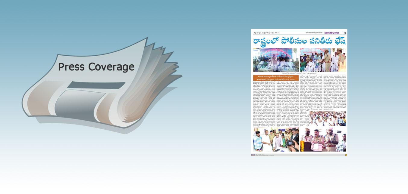 Press: RapidCop launch in Mahabubabad - Mana Telangana