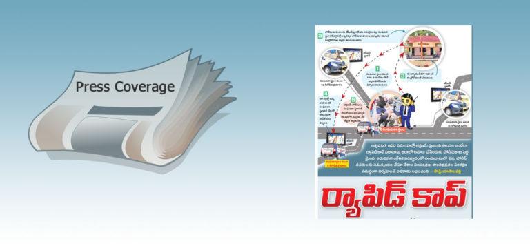 Press: RapidCop launch in Mahabubabad – Sakshi
