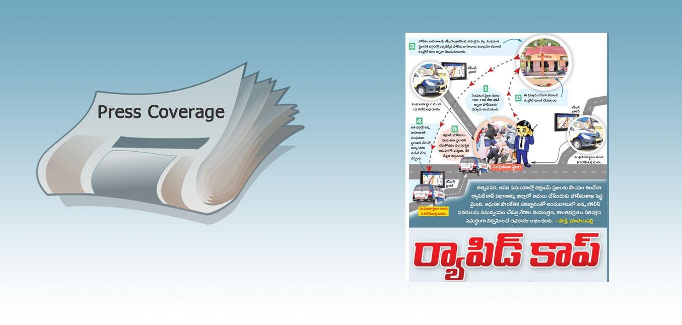 Press: RapidCop launch in Mahabubabad - Sakshi