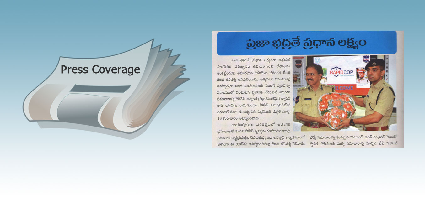Press: RapidCop launch at Ramagundam - Police Today