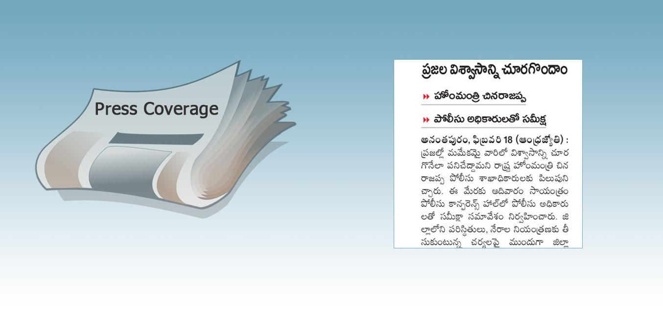 Press: eRaksha launch in Ananthapuram - Andhrajyothy
