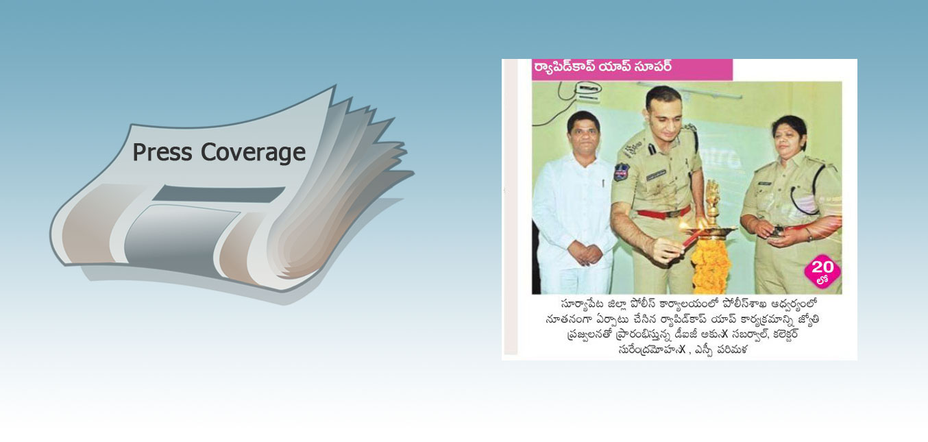 Press: RapidCop launch at Suryapet - Andhrajyothi