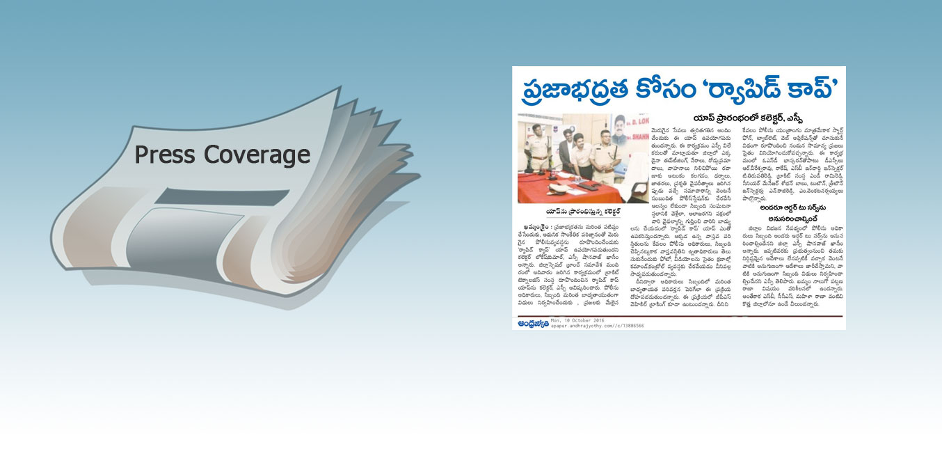 Press: RapidCop launch at Khammam - Andhrajyothi