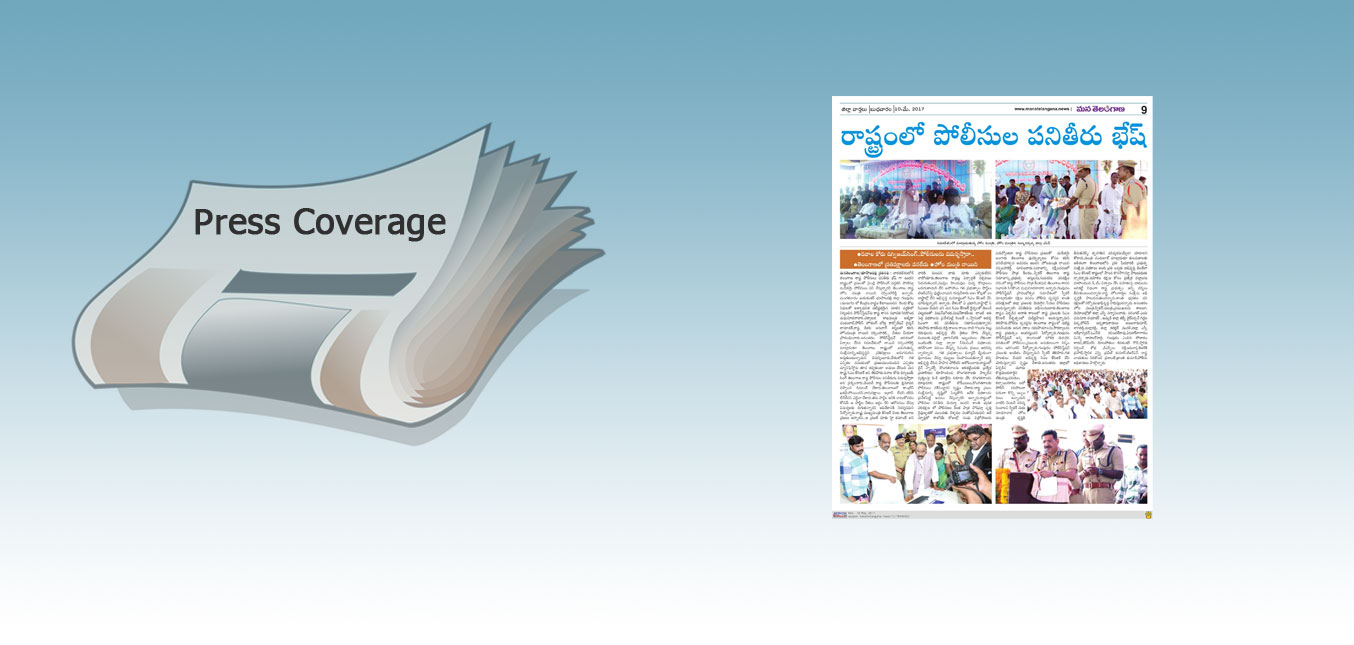 Press: RapidCop launch in Mahabubabad - Mana Telangana