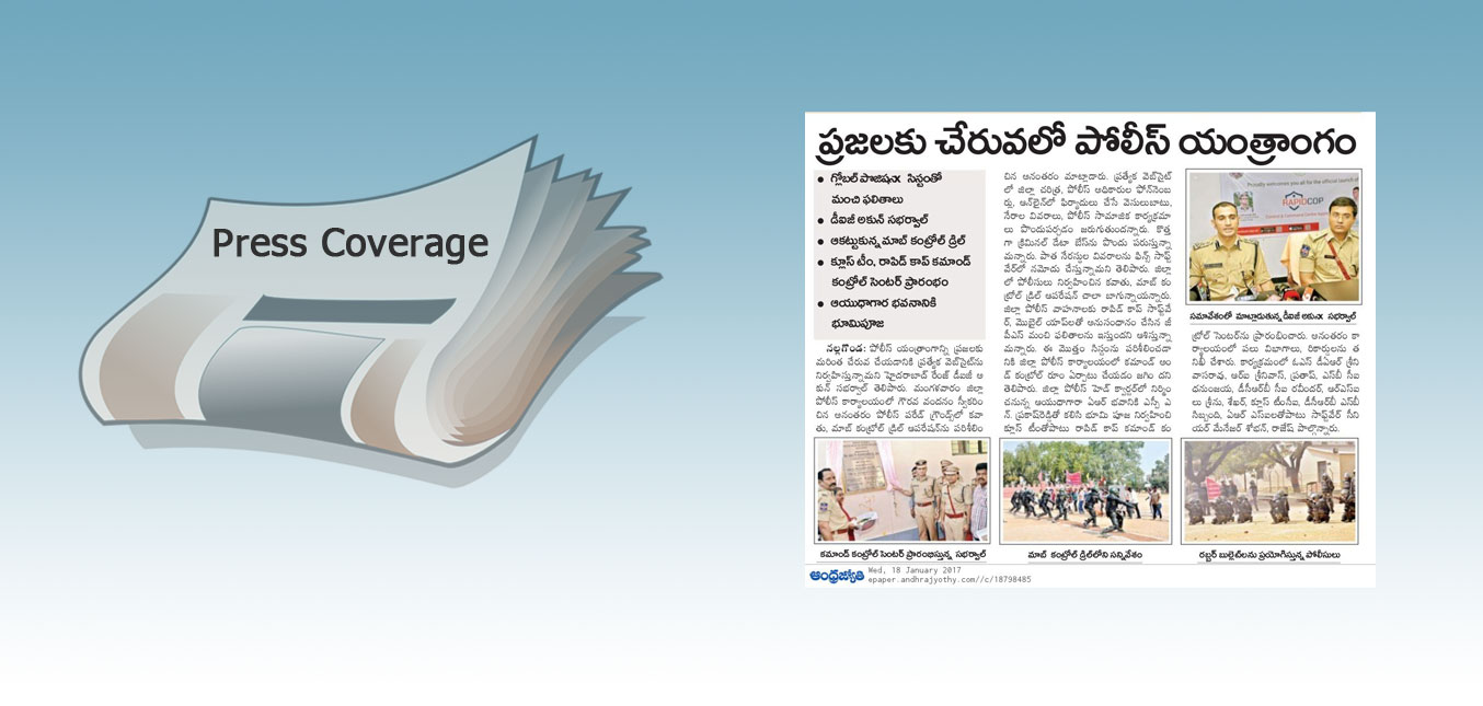 Press: RapidCop launch at Nalgonda - Andhrajyothi