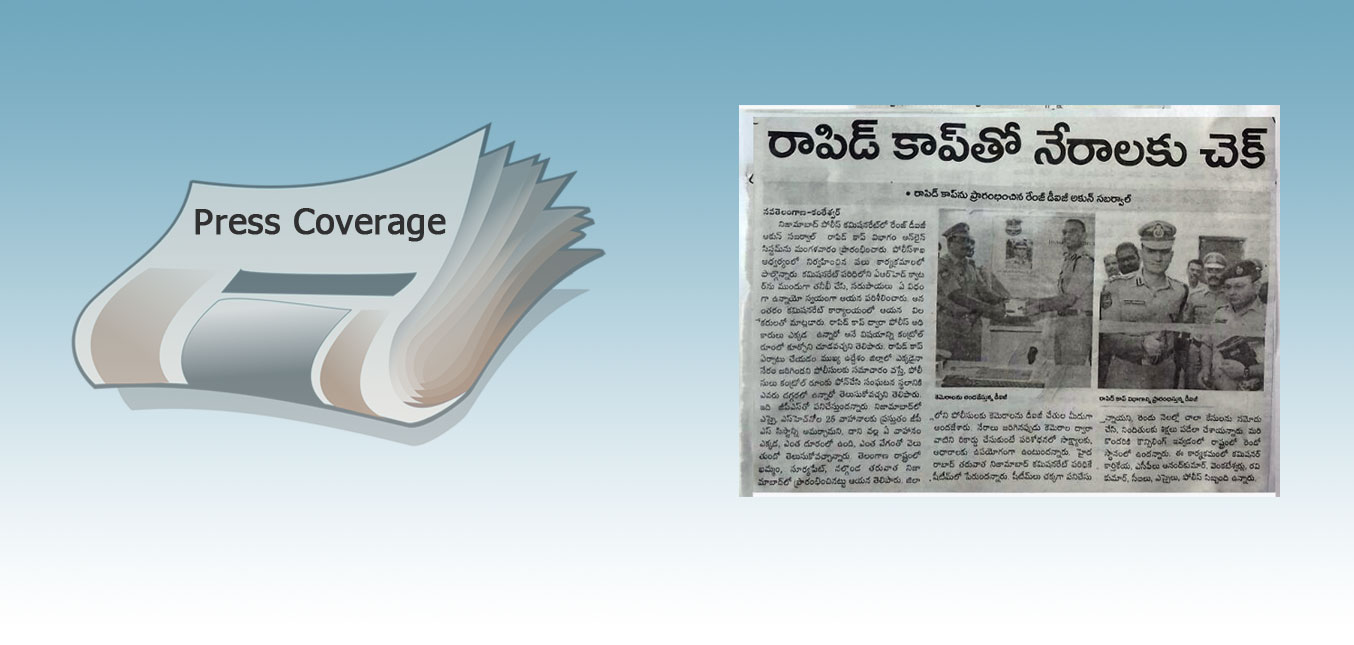 Press: RapidCop launch at Nizamabad - NavaTelangana