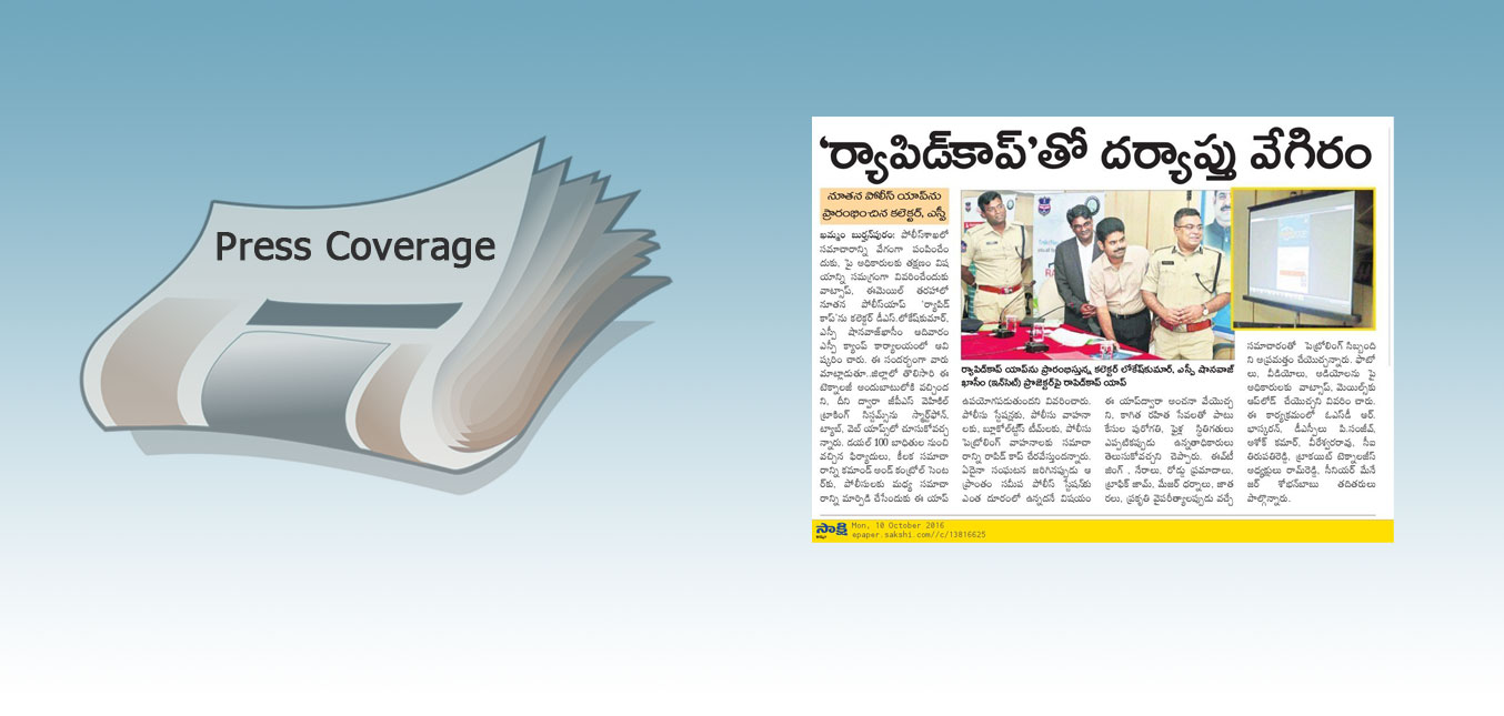 Press: RapidCop launch at Khammam - Sakshi