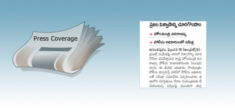 Press: eRaksha launch in Ananthapuram – Andhrajyothy