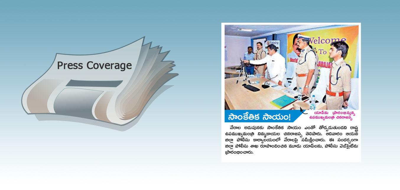 Press: eRaksha launch in Ananthapuram - Eenadu