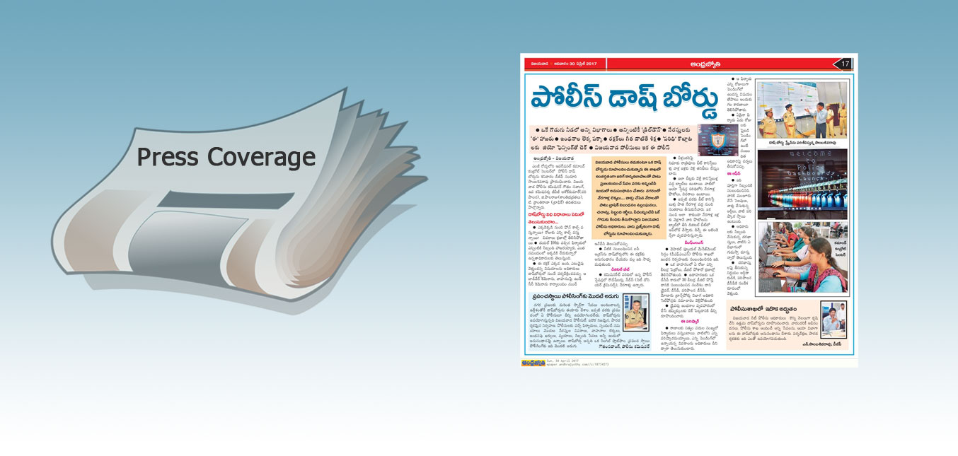 Press: eRaksha launch in Vijayawada - Andhrajyothy