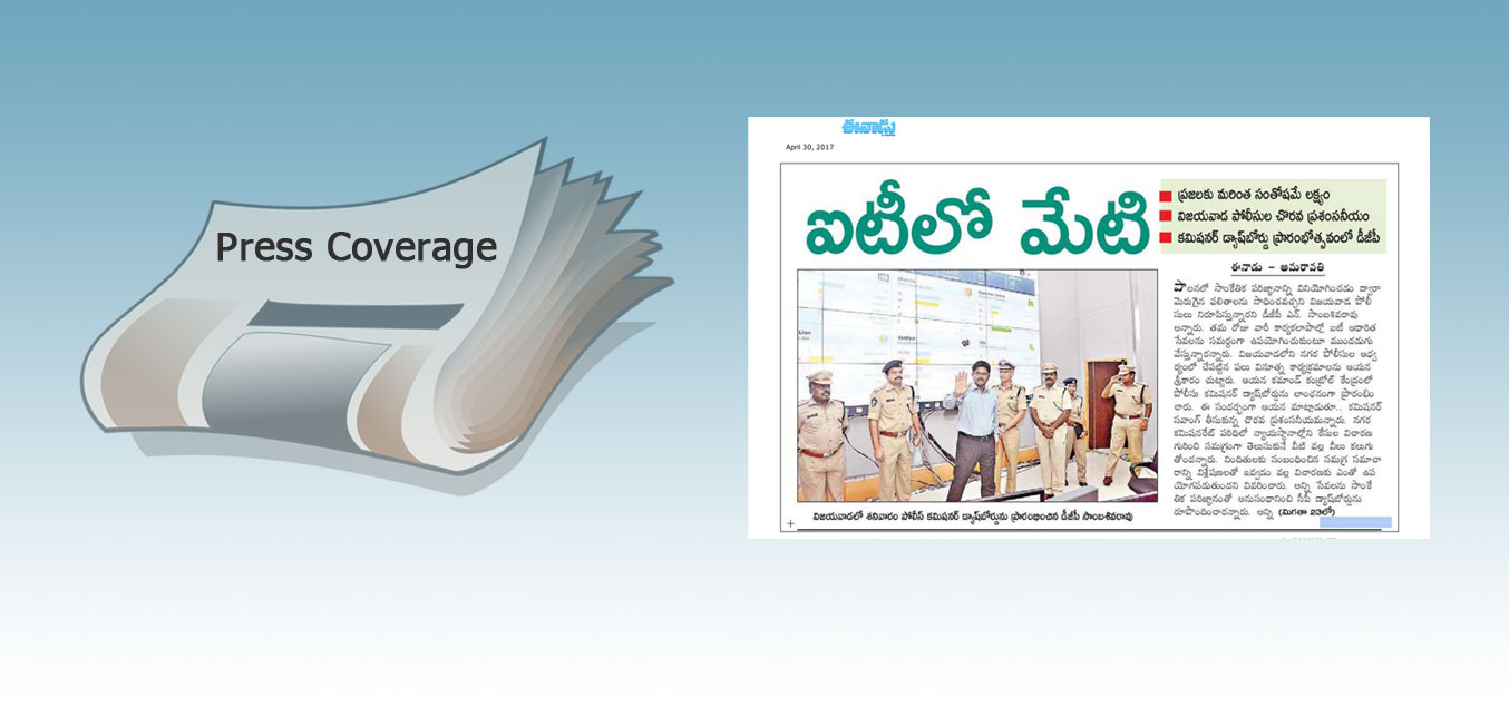 Press: eRaksha launch in Vijayawada - Eenadu
