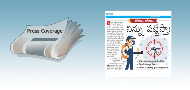 Press: Moskeet Devices Installations in Vijayawada – Eenadu