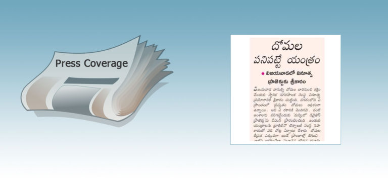 Eenadu News Article About Moskeet