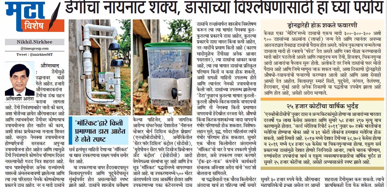 Moskeet News Articles in Marathi @MUMBAI
