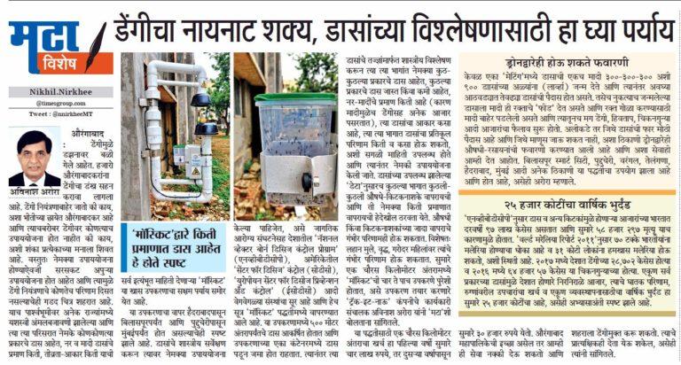 Moskeet News Articles in Marathi @MUMBAI